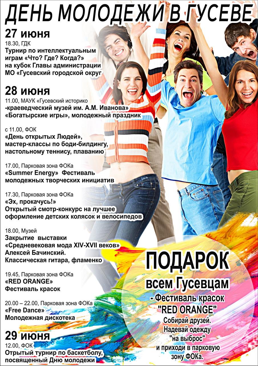 Сценарии конкурсы для молодежи на
